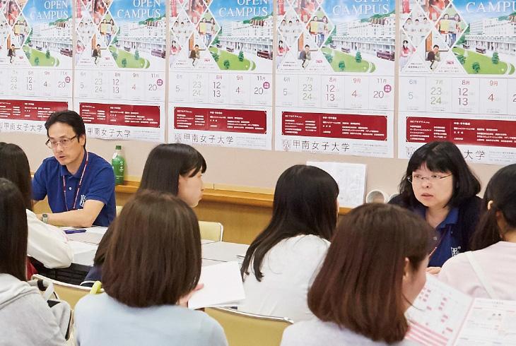 甲南女子大学オープンキャンパス...