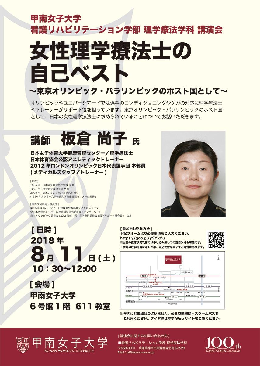 日本女子大学 センター利用