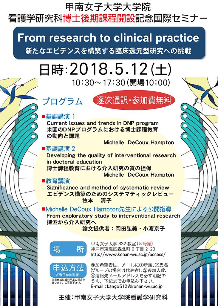 甲南女子大学大学院 看護学研究科博士後期課程開設記念国際セミナー