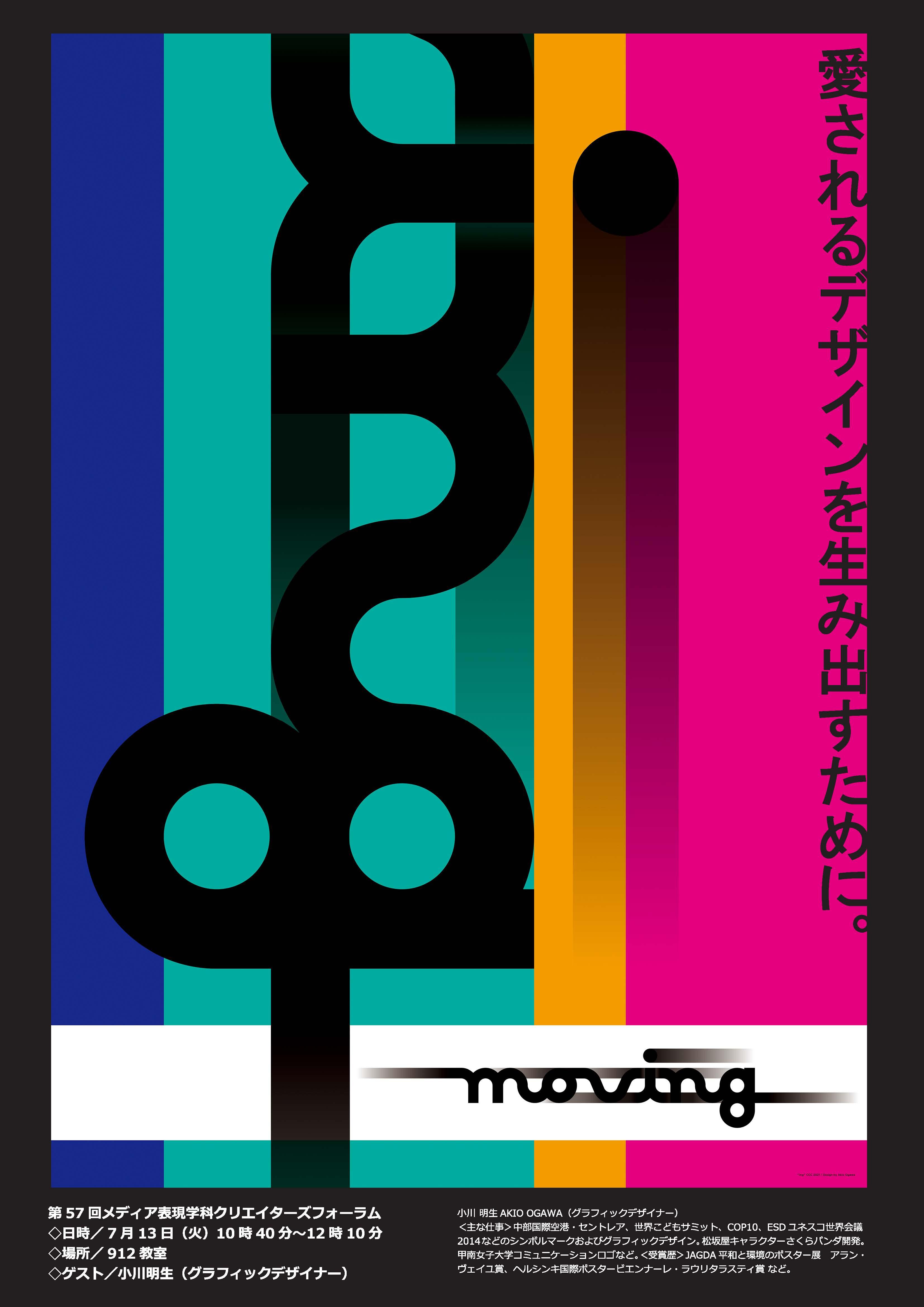 第57回クリエーターズフォーラム「愛されるデザイン/ロゴって何だろう」