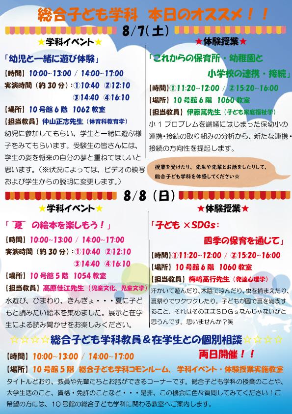 8月のオープンキャンパスのお知らせ!!